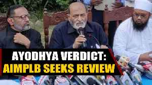 News video: Ayodhya verdict: AIMPLB decides to file review petition | OneIndia News