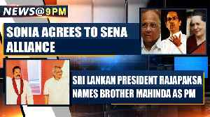 Sonia Gandhi gives nod to Shiv Sena's Alliance | OneIndia News [Video]
