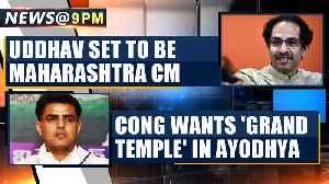 Uddhav Thackeray to be Maharashtra CM, Cong-NCP agrees | OneIndia News [Video]