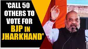 Amit Shah: only 20-25 thousand people won't make BJP win Jharkhard polls   OneIndia News [Video]