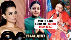 Kangana Ranaut's Thalaivi BIOPIC Controversy, Jayalalitha Niece Sues Makers, Drags To Court [Video]