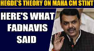 News video: Devendra Fadnavis rejects Ananth Kumar Hegde's theory on CM stint | OneIndia News