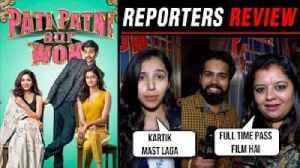 Pati Patni Aur Woh HONEST Reporters REVIEW ⭐⭐⭐ | Kartik Aaryan, Ananya Panday, Bhumi Pednekar [Video]