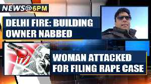 News video: Delhi fire tragedy: Owner of building, nman named Rehan, nabbed and more news | OneIndia News