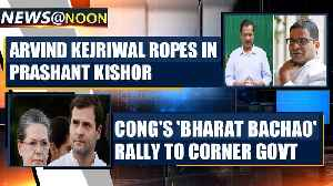 Congress holds 'Bharat Bachao' rally to corner Modi govt and more news | OneIndia News [Video]
