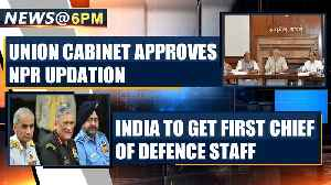 News video: India to get first chief of defence staff, to be a four star officer and more news | OneIndia News