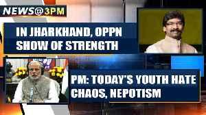 Hemant Soren takes oath as Jharkhand CM; Rahul, Mamata, Yechury present  OneIndia News [Video]