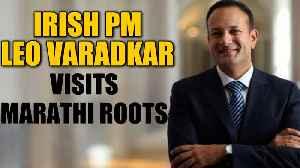 Irish PM Leo Varadkar visits ancestral village in Maharashtra | OneIndia News [Video]