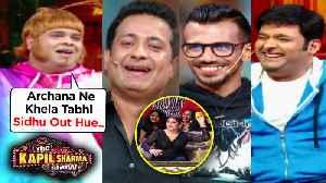 Accha Yadav JOKES On Navjot Singh Sidhu   Yuzvendra Chahal & Piyush Chawla   The Kapil Sharma Show [Video]