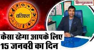 Today's Horoscope,15 January: जानें कैसा रहेगा आपके लिए 15 जनवरी का द� [Video]