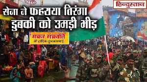 Makar Sankranti 2020: काशी के गंगा घाट पर सेना ने फहराया तिरंग� [Video]