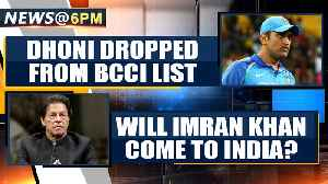 News video: MS Dhoni omission from BCCI contract list sparks retirement rumours | OneIndia News