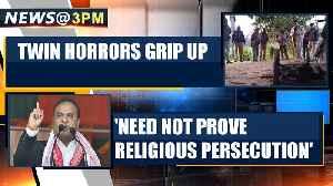 News video: Nirbhaya's parents slam Indira Jaising for suggesting to pardon Nirbhaya case convicts|Oneindia News