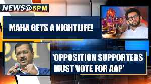 Delhi polls 2020: Arvind Kejriwal asks supporters of opposition parties to vote for AAP | Oneindia [Video]