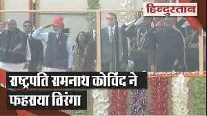 Republic Day 2020 : राजपथ पर राष्ट्रपति रामनाथ कोविंद ने फहर [Video]