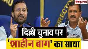 Delhi Election 2020: दिल्ली चुनाव पर 'शाहीन बाग' का साया [Video]