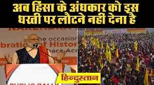 PM in Assam Live: पीएम मोदी गुवााहटी पहुंचे, कोकराझार में क� [Video]