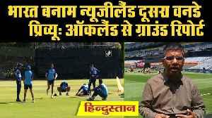 NZ vs IND 2nd ODI: भारत बनाम New Zealand दूसरा वनडे प्रिव्यू: Auckland से  [Video]