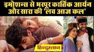 Love Aaj Kal Movie Review: उलझी प्रेम कहानी को सुलझाने में सफल रह� [Video]