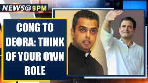 Milind Deora admonished by Congress over praise for AAP, says think about own role|OneIndia News [Video]