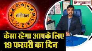Aaj Ka Rashifal, 19 February: जानें कैसा रहेगा आपके लिए 19 फरवरी का द� [Video]