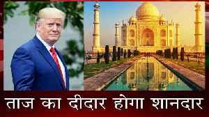 Trump के लिए चमका Taj Mahal