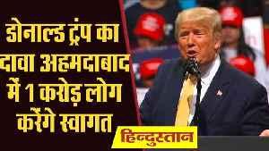 भारत दौरे पर आ रहे President Donald Trump का नया दावा: Ahmedabad में 1 क� [Video]