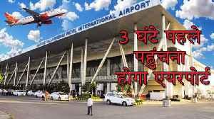 Ahmedabad Airport को लेकर नया फरमान [Video]