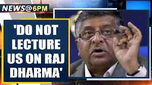 RS Prasad hits out at Sonia Gandhi: Do not lecture us on Raj Dharma | Oneindia News [Video]