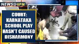 Karnataka: All accused of sedition filed over a school play granted anticipatory bail| Oneindia News [Video]