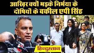 Nirbhaya Case-आख़िर क्यों भड़के निर्भया के दोषियों के वक� [Video]