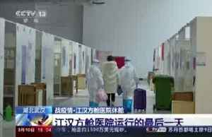 Makeshift hospitals in China virus epicenter officially shut [Video]