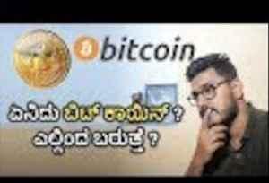 Bitcoin what is it where it come From | ಬಿಟ್ ಕಾಯಿನ್ ಬಗ್ಗೆ ಸಂಪೂರ್ಣ ಮಾಹಿತಿ [Video]