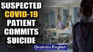 News video: Suspected COVID-19 patient commits suicide at Delhi hospital | Oneinida News