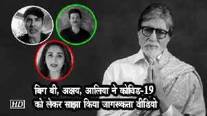 Big B, Akshay, Alia among stars in COVID-19 awareness video [Video]