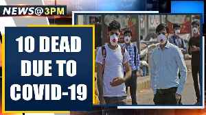 India reports 10th death, man who returned from UAE succumbs| Oneindia News [Video]