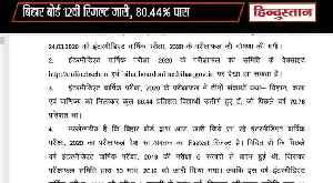 Bihar Board Inter Result 2020 Live Updates- बिहार बोर्ड 12वीं रिजल्ट जारी, 80.44%  [Video]