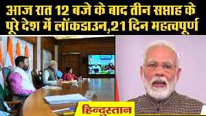Pm Modi Address On Covid-19 Live Updates- Pm मोदी बोले- आज रात 12 बजे के बाद तीन [Video]