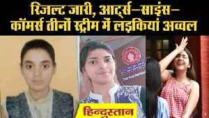 Bihar Board BSEB 12th Result 2020: आर्ट्स-साइंस-कॉमर्स तीनों स्ट्रीम � [Video]