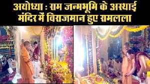 अयोध्या - सीएम योगी की गोद में बैठकर राम जन्मभूमि  [Video]
