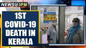 Kerala records first COVID-19 death, 69-year-old had travelled to Dubai | Oneindia News [Video]