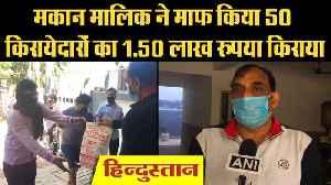 21 Days Lockdown- Noida के कौशल पाल बने मिसाल, माफ किया 50 किरायेद [Video]