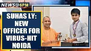 Coronavirus: Suhas LY, New Officer For Virus-Hit Noida After Yogi Adityanath's Outburst | Oneindia [Video]