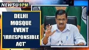 Coronavirus: Arvind Kejriwal calls Delhi mosque event an irresponsible act, 441 show symptoms [Video]