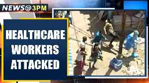 Grim reports of attack on healthcare workers from Bengaluru, Indore | Oneindia News [Video]