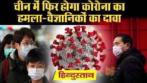 अप्रैल अंत तक China में फिर होगा Coronavirus का हमला! वैज्ञा� [Video]