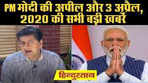 Hindi News Bulletin   Pm मोदी के Coronavirus Video Message, 3 अप्रैल, 2020 की सभी बड़ी [Video]