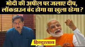 News Bulletin- Modi की अपील पर जलाए दीप, Lockdown बंद होगा या खुला र� [Video]