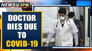 First doctor death due to COVID-19 reported in India from Indore | Oneindia News [Video]