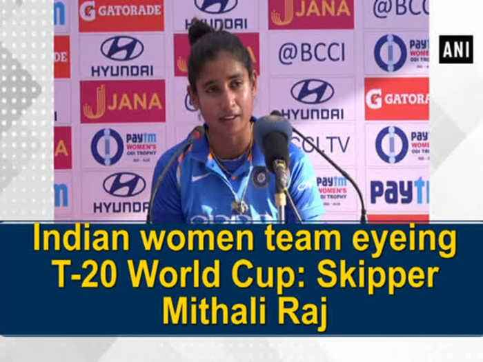 News video: Indian women team eyeing T-20 World Cup: Skipper Mithali Raj